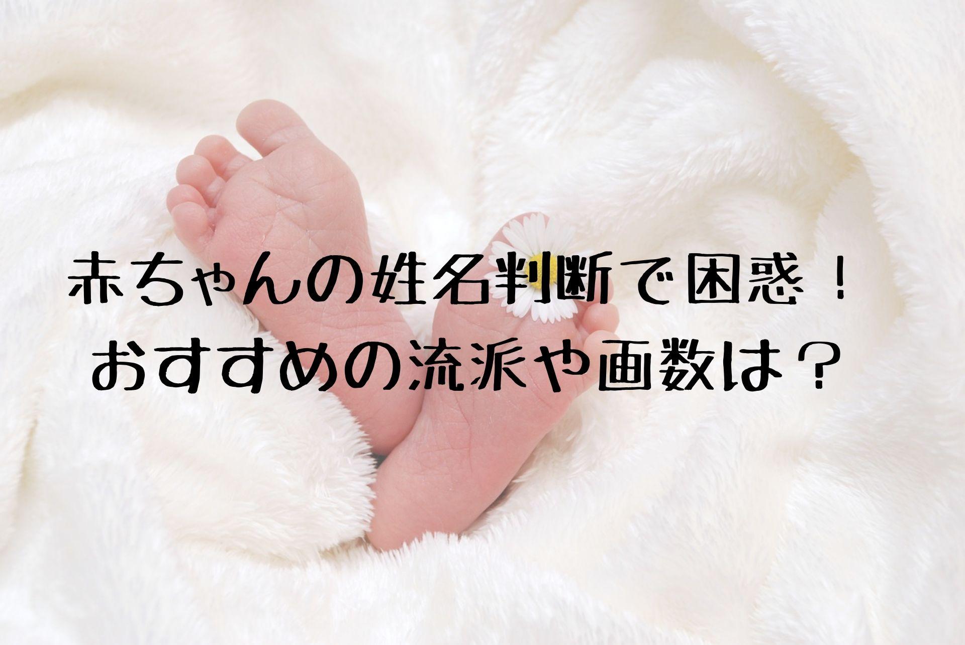 赤ちゃんの姓名判断で困惑!おすすめの流派や画数は?