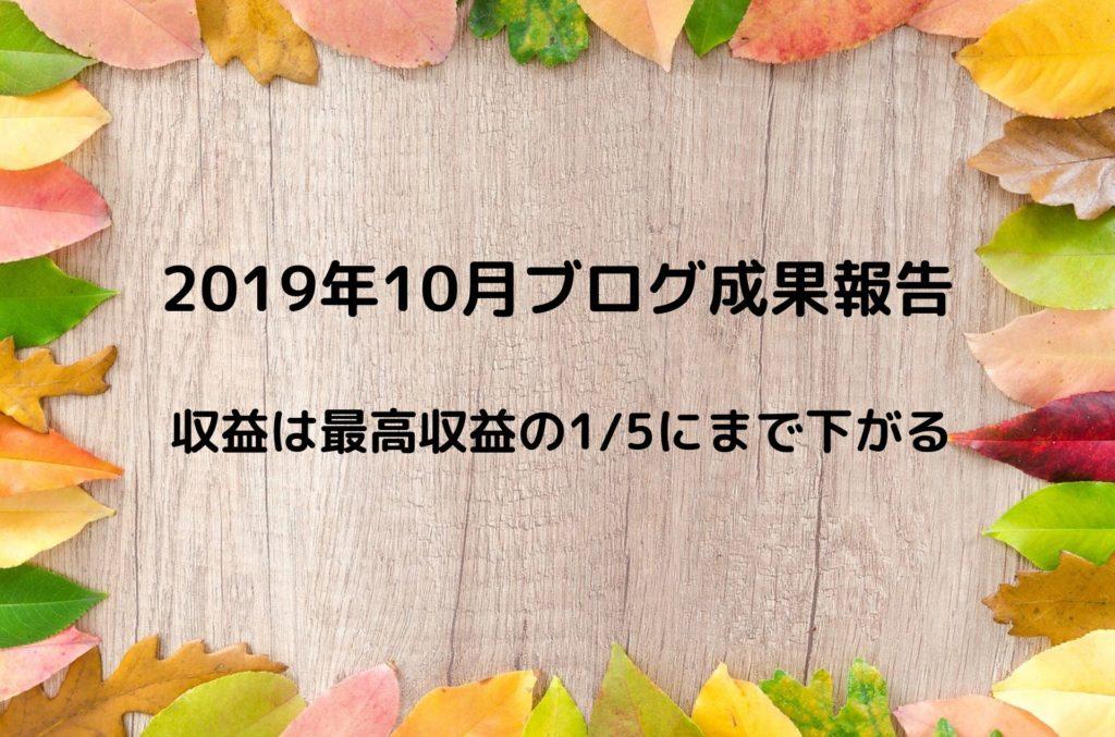 2019年10月ブログ成果報告 収益は今年最高の1/6まで下がる